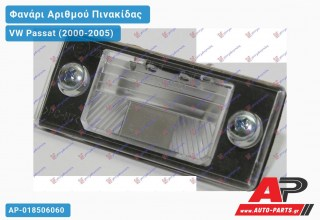 Φανάρι Αριθμού ( Station Wagon ) VW Passat (2000-2005)