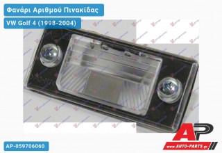 Φανάρι Αριθμού ( Station Wagon ) VW Golf 4 (IV) (1998-2004)