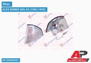 Γωνία Φλας Λευκή (Αριστερό) ALFA ROMEO Alfa 33 (1990-1995)