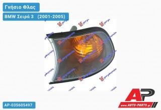 Γωνία Φλας Κίτρινη MARELLI (Αριστερό) BMW Σειρά 3 [E46] [Compact] (2001-2005)