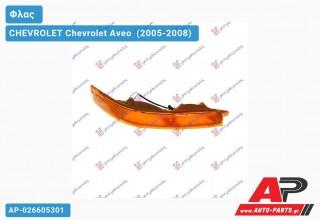 Φλας Προφυλακτήρα SDN (Δεξί) CHEVROLET Chevrolet Aveo [Sedan,Hatchback,Liftback] (2005-2008)