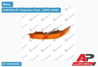 Φλας Προφυλακτήρα SDN (Αριστερό) CHEVROLET Chevrolet Aveo [Sedan,Hatchback,Liftback] (2005-2008)