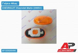 Φλας Φτερού (Γνήσιο) CHEVROLET Chevrolet Matiz (2005+)