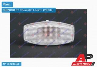 Φλας Φτερού CHEVROLET Chevrolet Lacetti (2003+)