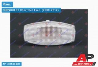 Φλας Φτερού CHEVROLET Chevrolet Aveo [Hatchback,Liftback] (2008-2012)