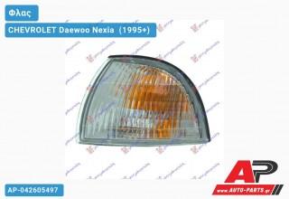 Γωνία Φλας (Αριστερό) CHEVROLET Daewoo Nexia [Hatchback] (1995+)