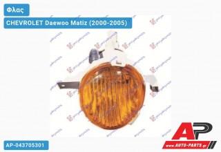 Φλας (Δεξί) CHEVROLET Daewoo Matiz (2000-2005)