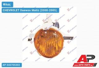 Φλας (Αριστερό) CHEVROLET Daewoo Matiz (2000-2005)