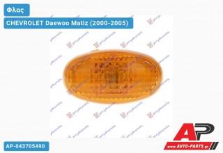 Φλας Φτερού KITΡΙΝΟ CHEVROLET Daewoo Matiz (2000-2005)