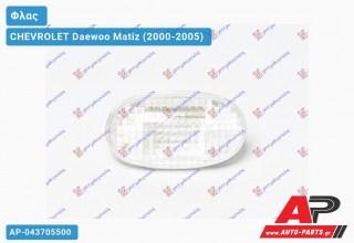 Φλας Φτερού Λευκό (Ευρωπαϊκό) CHEVROLET Daewoo Matiz (2000-2005)