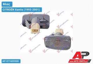 Φλας Φτερού Λευκό 98- CITROËN Xantia (1993-2001)