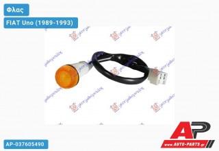 Φλας Φτερού FIAT Uno (1989-1993)