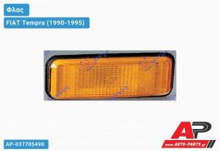 Φλας Φτερού FIAT Tempra (1990-1995)