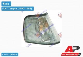 Γωνία Φλας (Δεξί) FIAT Tempra (1990-1995)