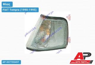Γωνία Φλας (Αριστερό) FIAT Tempra (1990-1995)