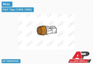 Φλας Φτερού FIAT Tipo (1993-1995)