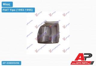 Γωνία Φλας (Δεξί) FIAT Tipo (1993-1995)