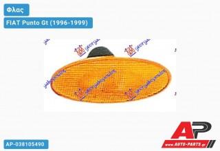 Φλας Φτερού ΚΙΤΡΙΝΟ FIAT Punto Gt (1996-1999)