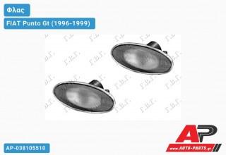 Φλας Φτερού Φιμέ FIAT Punto Gt (1996-1999)
