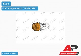 Φλας Φτερού FIAT Cinquecento (1993-1998)