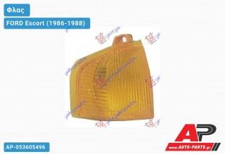 Γωνία Φλας ΚΙΤΡΙΝΗ (Δεξί) FORD Escort (1986-1988)