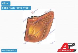 Γωνία Φλας ΚΙΤΡΙΝΗ (Αριστερό) FORD Fiesta (1990-1995)
