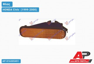 Φλας Φτερού Κίτρινο (Ευρωπαϊκό) (Δεξί) HONDA Civic [Hatchback] (1999-2000)