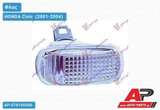 Φλας Φτερού Λευκό HONDA Civic [Sedan] (2001-2004)