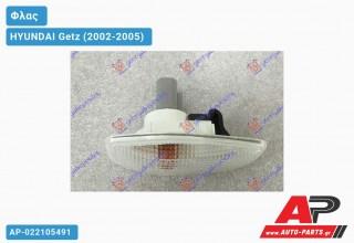 Φλας Φτερού Λευκό (ΔΕ=ΑΡ) (Δεξί) HYUNDAI Getz (2002-2005)