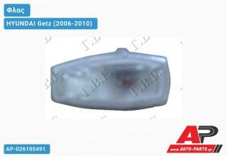 Φλας Φτερού Λευκό (ΔΕ=ΑΡ) (Δεξί) HYUNDAI Getz (2006-2010)