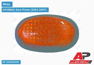 Φλας Φτερού HYUNDAI Atos Prime (2003-2007)