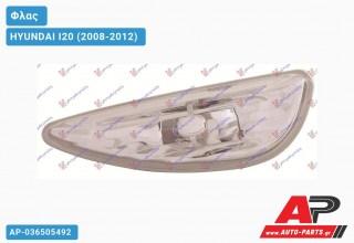 Φλας Φτερού (Αριστερό) HYUNDAI I20 (2008-2012)