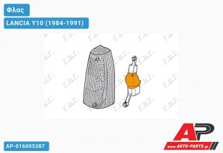 Πλαστικό Φλας Λευκό (Αριστερό) LANCIA Y10 (1984-1991)