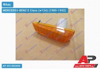 Φλας Φτερού Κίτρινο (=051605510) MERCEDES-BENZ E Class (w124) (1985-1992)