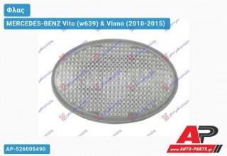 Φλας Φτερού Λευκό (Ευρωπαϊκό) MERCEDES-BENZ Vito (w639) & Viano (2010-2015)