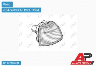 Γωνία Φλας (Ευρωπαϊκό) (Δεξί) OPEL Vectra A (1992-1995)