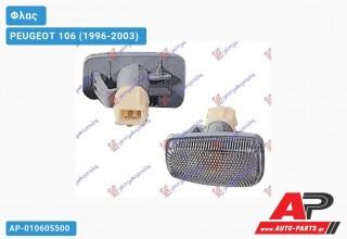 Φλας Φτερού Λευκό 98- PEUGEOT 106 (1996-2003)