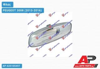Φλας Πλαϊνό Καθρέφτη 08- (Ευρωπαϊκό) (Αριστερό) PEUGEOT 3008 (2013-2016)