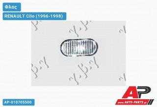 Φλας Φτερού Λευκό RENAULT Clio (1996-1998)