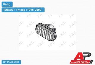 Φλας Φτερού Λευκό RENAULT Twingo (1998-2000)