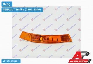 Φλας ΚΙΤΡΙΝΟ (Δεξί) RENAULT Traffic (2002-2006)