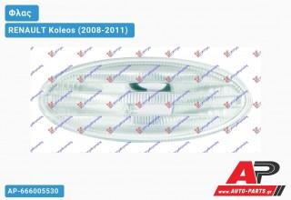 Φλας Φτερού (Ευρωπαϊκό) RENAULT Koleos (2008-2011)