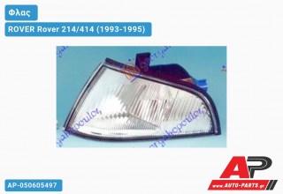 Γωνία Φλας (Ευρωπαϊκό) (Αριστερό) ROVER Rover 214/414 (1993-1995)