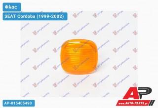 Φλας Φτερού Κίτρινο ΤΕΤΡΑΓ. SEAT Cordoba (1999-2002)