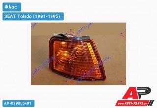Γωνία Φλας ΚΙΤΡΙΝΗ (Δεξί) SEAT Toledo (1991-1995)