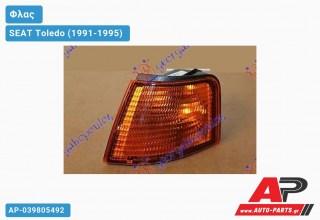 Γωνία Φλας ΚΙΤΡΙΝΗ (Αριστερό) SEAT Toledo (1991-1995)