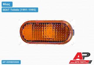 Φλας Φτερού Οβάλ ΚΙΤΡΙΝΟ SEAT Toledo (1991-1995)
