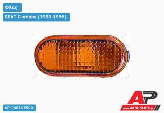 Φλας Φτερού Οβάλ ΚΙΤΡΙΝΟ SEAT Cordoba (1993-1995)