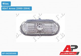 Φλας Φτερού Λευκό Διάφανο (ΚΙΤΡ. ΑΝΑΚΛ.) SEAT Arosa (2000-2004)