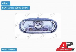 Φλας Φτερού Λευκό (ΔΙΑΦΑΝΟ) SEAT Arosa (2000-2004)